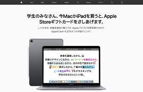 ASCII.jp:アップルが学割セール、Macが実質最大3万9000円オフに